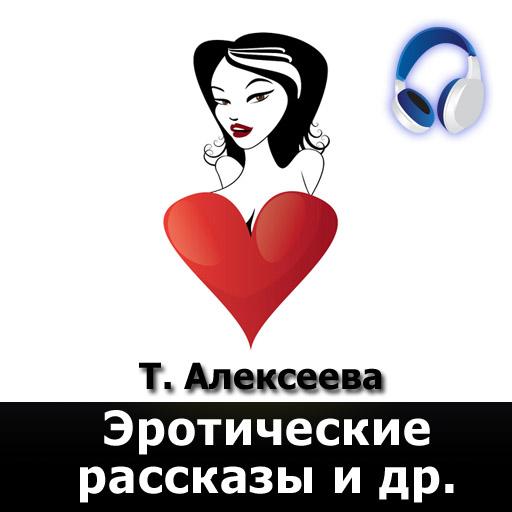 Код вставки для Эротические рассказы и др. (аудиокнига).